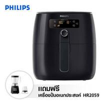 Philips หม้อทอดไร้น้ำมัน TurboStar Rapid Air Technology รุ่น HD9641 แถมฟรี! เครื่องปั่นอเนกประสงค์ HR2059 มูลค่า 1,090 บาท