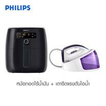 Philips หม้อทอดไร้น้ำมัน TurboStar Rapid Air Technology รุ่น HD9641 + Philips เตารีดแรงดันไอน้ำ รุ่น GC6704/30