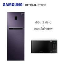 Samsung ตู้เย็น 2 ประตู รุ่น RT32K5534UT พร้อมด้วย Twin Cooling Plus 321 ลิตร + Samsung เตาอบไมโครเวฟอุ่นอาหาร ความจุ 23 ลิตร รุ่น MS23K3513AW