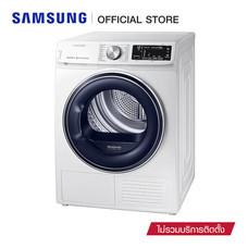 Samsung เครื่องอบผ้าฝาหน้า ประหยัดพลังงาน A+++ รุ่น DV90N62632W/ST (9 KG)