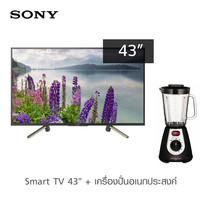 SONY FHD Android SMART TV ขนาด 43 นิ้ว รุ่น KDL-43W800F + TEFAL เครื่องปั่นอเนกประสงค์ (2 ลิตร, 600 วัตต์) รุ่น BL233866