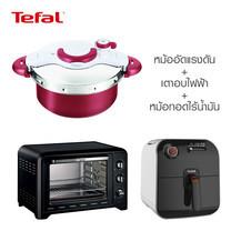Tefal หม้ออัดแรงดัน (5 ลิตร) รุ่น P4605131 + Tefal เตาอบไฟฟ้า (39 ลิตร) รุ่น OF4848TH + Tefal หม้อทอดไร้น้ำมัน รุ่น FX100015