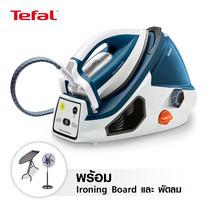 Tefal เตารีดไอน้ำแยกหม้อต้ม PRO EXPRESS CARE 2400 วัตต์ รุ่น GV7830 พร้อม Ironing Board มุลค่า 3,590 และ Tefal พัดลม VF2250 (20 นิ้ว) มูลค่า 1,990 บาท