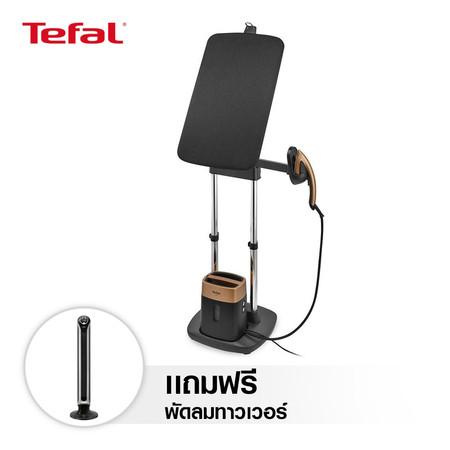 [1 แถม 1] TEFAL IXEO เตารีดแรงดันไอน้ำ All in One 1600 วัตต์ รุ่น QT1020E0 + TEFAL พัดลมทาวเวอร์ รุ่น VF6670T0