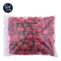 IQF Whole Strawberry