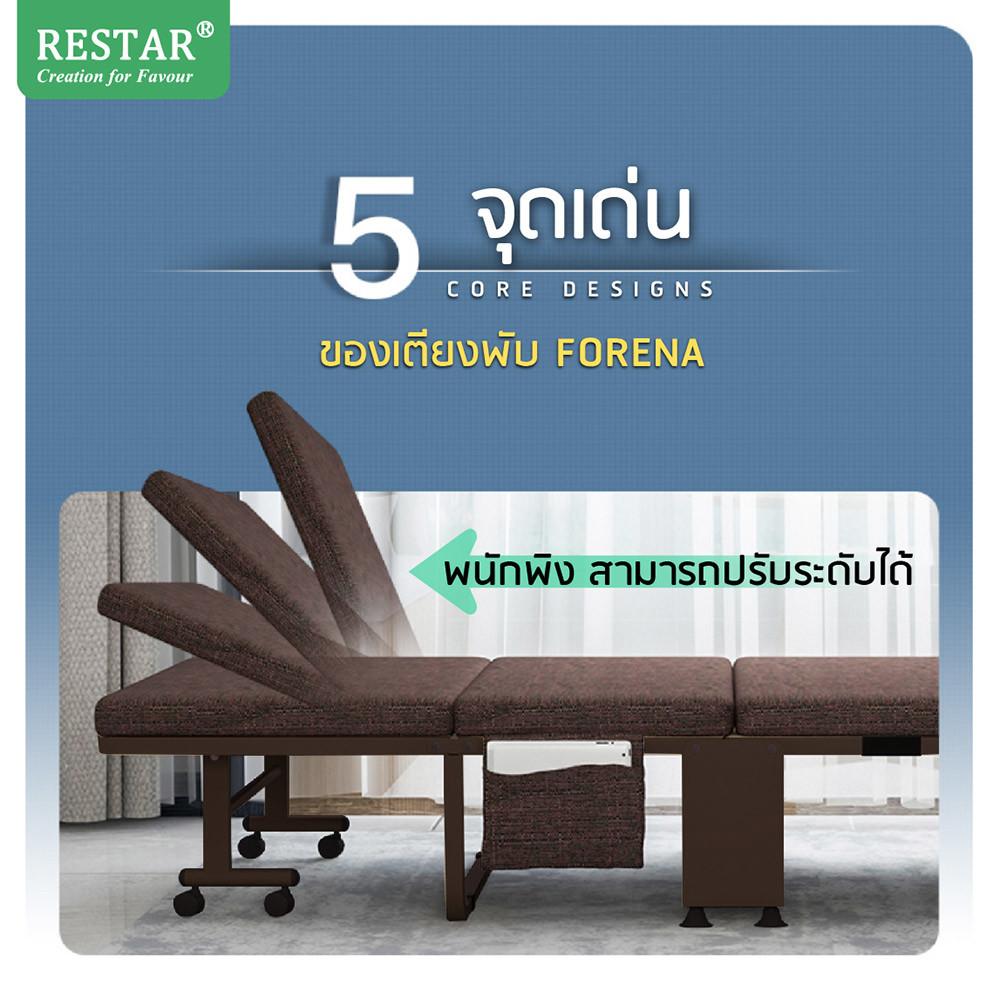 05-fu01-rs19-bn-80-restar-%E0%B9%80%E0%B