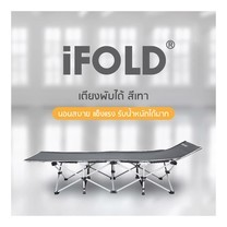 iFOLD เตียงพับ รุ่น Eco Move สีเทา