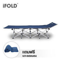 iFOLD เตียงพับได้ รุ่น Eco Move (เตียงสีน้ำเงิน/เบาะสีน้ำเงิน) ฟรี เบาะรองนอน