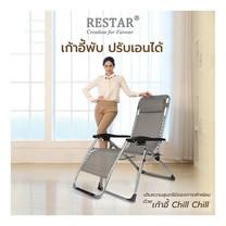RESTAR เก้าอี้พับได้ รุ่น ChillChill สีน้ำตาล