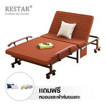 RESTAR เตียงพับได้ รุ่น Richmond 100 cm. - สีน้ำตาล (ฟรีหมอนและผ้าห่มขนแกะ)