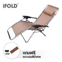 iFOLD เก้าอี้พับได้ สีน้ำตาล รุ่น Eco Earth (ฟรี เบาะนวมสีน้ำตาล)
