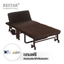 RESTAR เตียงนอนพับได้ รุ่น Forena ขนาด 80 ซม. (ฟรีหมอนและผ้าห่มขนแกะ) - สีน้ำตาล