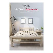 iFOLD เตียงไม้แบบพับได้ รุ่น Native 105 ซม.