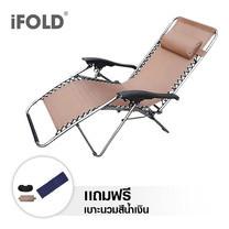 iFOLD เก้าอี้พับได้ สีน้ำตาล รุ่น Eco Earth (ฟรี เบาะนวมสีน้ำเงิน)