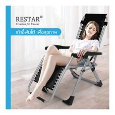 RESTAR เก้าอี้พับได้ รุ่น ChillChill สีเทา