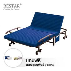 RESTAR เตียงพับได้ รุ่น Richmond 100 cm. - สีน้ำเงิน (ฟรี หมอนและผ้าห่มขนแกะ)