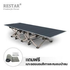 RESTAR เตียงพับได้ รุ่น HERO (ฟรีเบาะรองนอนสีเทาและหมอนเป่าลม) - สีเทาดำ
