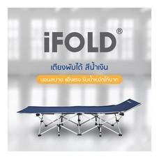 iFOLD เตียงพับ รุ่น Eco Move สีน้ำเงิน