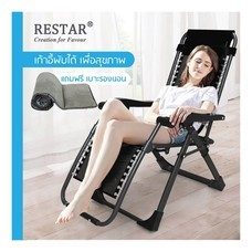 RESTAR เก้าอี้พับได้ รุ่น ChillChill สีดำ แถมฟรี เบาะรองนอน