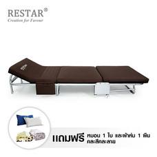 RESTAR เตียงพับได้ รุ่น Brooklyn 80 cm. - สีน้ำตาล (ฟรี หมอนและผ้าห่มขนแกะ คละสี คละลาย)