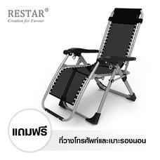 RESTAR เก้าอี้พับได้ รุ่น ChillChill ขาสีเงิน (ฟรี ที่วางโทรศัพท์และเบาะรองนอนสีเทา)