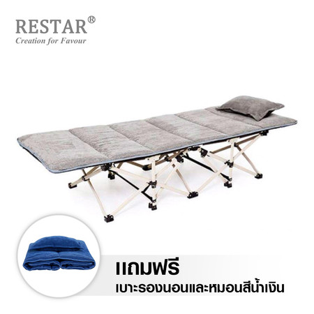 RESTAR เตียงพับได้ รุ่น Quartier - สีเทา (ฟรีเบาะรองนอนและหมอนสีน้ำเงิน)