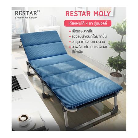 RESTAR เตียงพับ 4 ขา รุ่น Moly สีเทาดำ แถมฟรี เบาะนอน