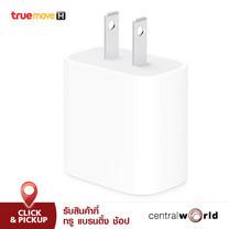 Apple อะแดปเตอร์แปลงไฟ USB-C ขนาด 20W - White
