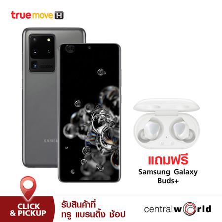 Samsung Galaxy S20 Ultra รับฟรี !! Samsung Galaxy Buds+
