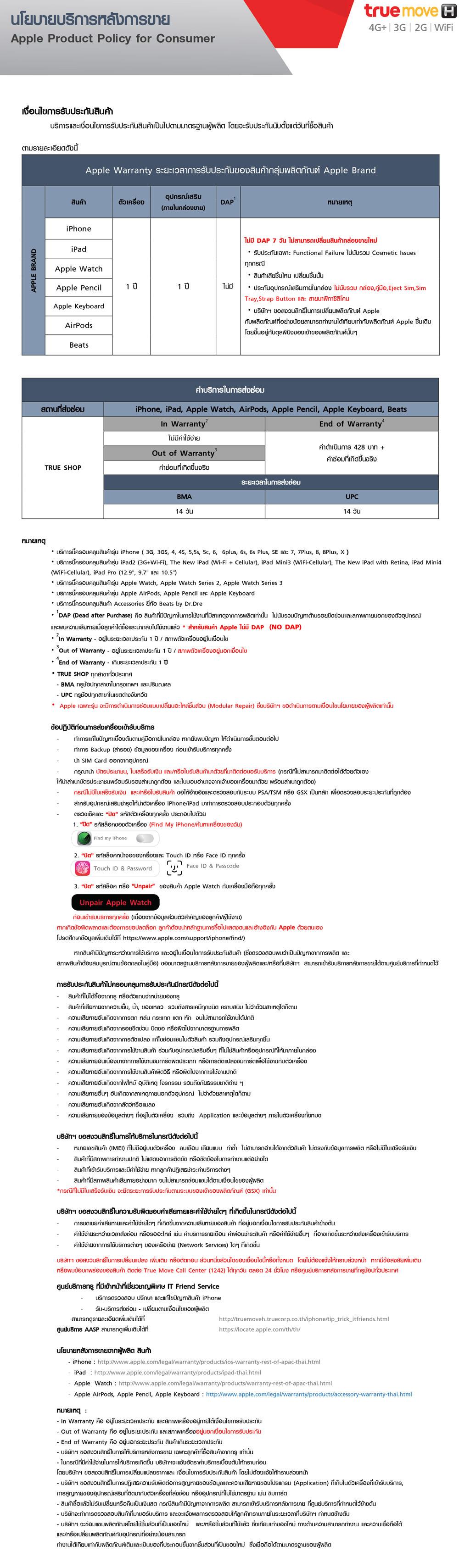 apple-warranty-policy-20-nov-17.jpg