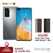 Huawei P40 5G แถมฟรี Smart Flip Cover
