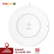 Belkin Wireless Charging Pad สำหรับ iPhone 8/8P/X และ รุ่นรองรับ Wireless Charger - White