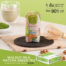 137 ดีกรี® นมวอลนัท สูตรมัทฉะชาเขียว ขนาด 180 มล. [1 ลัง บรรจุ 36 กล่อง]