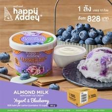 ไอศกรีมจากนมอัลมอนด์ ตราแฮปปี้แอดดี้ (Happy Addey) ขนาด 80g. บลูเบอร์รี่ โยเกิร์ต  ไอศกรีม (YOGURT & BLUEBERRY ICE CREAM)