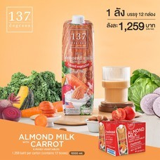 137ดีกรี Almond Milk with Carrot and Mixed Vegetables (นมอัลมอนด์ สูตรแครอทและผักรวม) ขนาด1000 มล.1 ลัง มี 12 กล่อง  หมดอายุ30/10/2021
