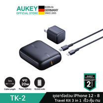 AUKEY ชุดเซ็ตชาร์จเร็ว iPhone 12 ประกอบด้วย Adapter 20W & USB-C to Lightning Cable 1.2m & Powerbank 18W รุ่น TK-2
