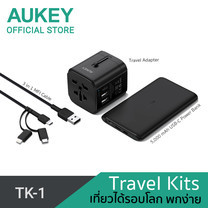 AUKEY ชุดคิทสำหรับนักเดินทาง Travel Kits ประกอบด้วย Travel Adapter+ 3 in 1 Cable และ 5,000 mAh Power Bank รุ่น TK-1