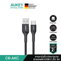 AUKEY สายชาร์จเร็ว USB-C / TYPE-C Elite Kevlar Cable สายชาร์จ USB-C สายเคฟล่าร์ ความยาว 1.2 เมตร AKC Series รุ่น CB-AKC1