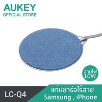 แท่นชาร์จไร้สาย Aukey Graphite 10 W Wireless Fast Charger LC Q4 - Blue