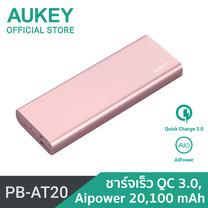 AUKEY Power Bank Quick Charge 3.0 20100 mAh Aluminium Premium Power Bank รุ่น PB-AT20-PINK