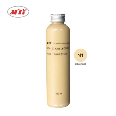MTI SIGN COLLECTION บอดี้ ฟาวน์เดชั่น รองพื้นผิวกาย ขนาด 260 ML. #N1 ผิวขาวเหลือง