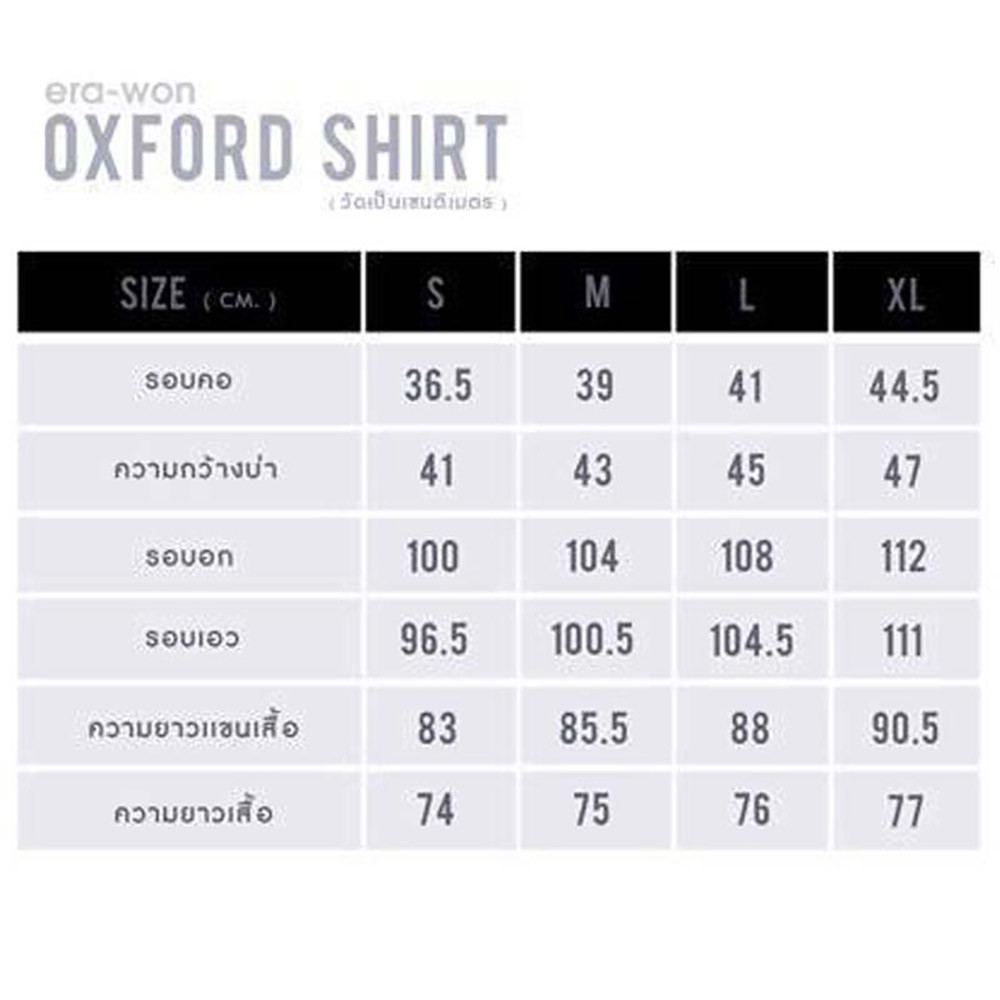 oxford-shirt-size.jpg