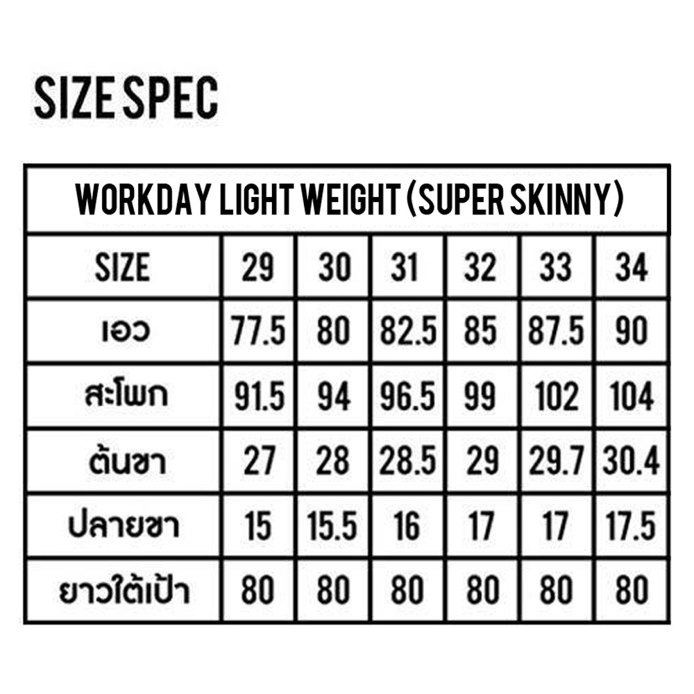 lightweight-super-skinny.jpg