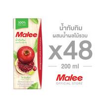 MALEE น้ำทับทิมผสมน้ำผลไม้รวม 100% ขนาด 200 มล. [2 ลัง บรรจุ 48 กล่อง]