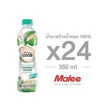 MALEE น้ำมะพร้าวน้ำหอม 100% ขนาด 350 มล. ตรา มาลีโคโค่ [1 ลัง บรรจุ 24 ขวด]