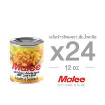 MALEE เมล็ดข้าวโพด ขนาด 12 oz [1 ลัง บรรจุ 24 กระป๋อง]