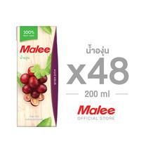 MALEE น้ำองุ่น 100% ขนาด200 มล. [2 ลัง บรรจุ 48 กล่อง]