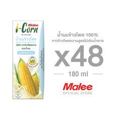 MALEE เครื่องดื่มน้ำนมข้าวโพด ไอ-คอร์น สูตรไม่เติมน้ำตาล ขนาด 180 มล. [2 ลัง บรรจุ 48 กล่อง]
