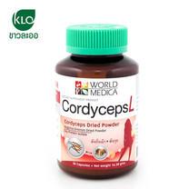 ขาวละออ คอร์ดิเซพส์ แอล (ถั่งเฉ้า สูตรผู้หญิง) 1 กระปุก 36 แคปซูล | Khaolaor Cordyceps L 1 box (36 Capsule)