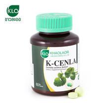 ขาวละออ เค-เซนล่า ใบบัวบกสกัด 1 กระปุก (60 เม็ด) | Khaolaor K-CENLA Centella asiatica Extract 1 box (60 Tablets)